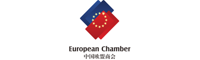 The European Union Chamber of Commerce in China